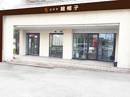 知多フィールアストリー店