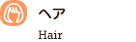 ヘアメニュー(Hair Menu)