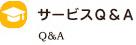 マツエクQ&A(Q&A)