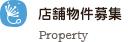 店舗物件募集(Property)