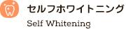 セルフホワイトニング(Self Whitening Menu)