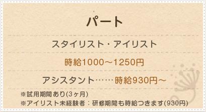 パート(週一からOK!) スタイリストA(経験3年~5年)……時給1200円 スタイリストB(経験1年~3年)……時給1000円 アシスタント……時給850円